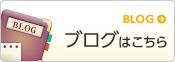 ブログ紹介